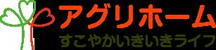 アグリホーム